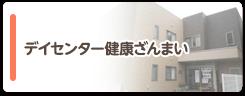 リハビリテーションセンター・デイサービス(健康ざんまい与野)